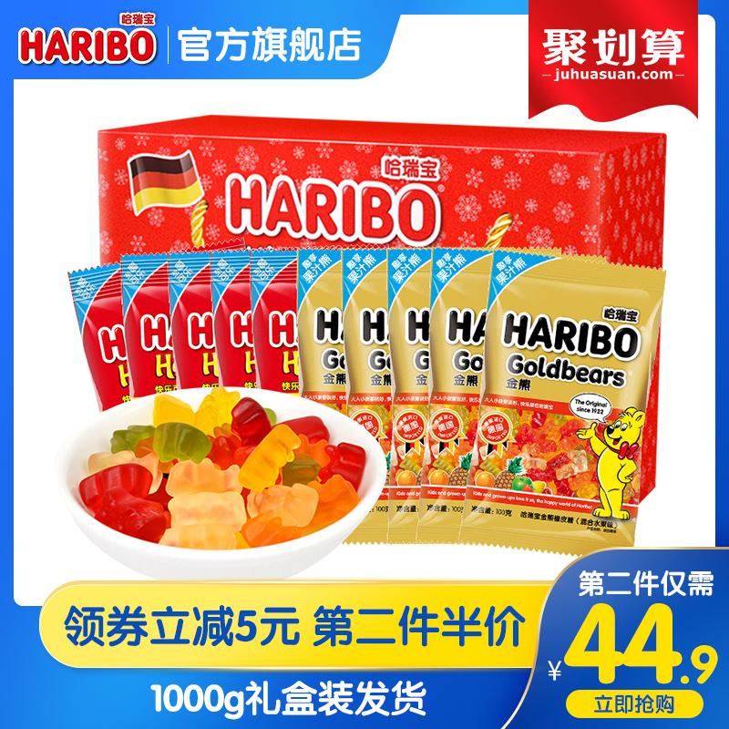 哈瑞宝德国进口橡皮糖水果味过年送礼零食礼盒小熊软糖年货大礼包