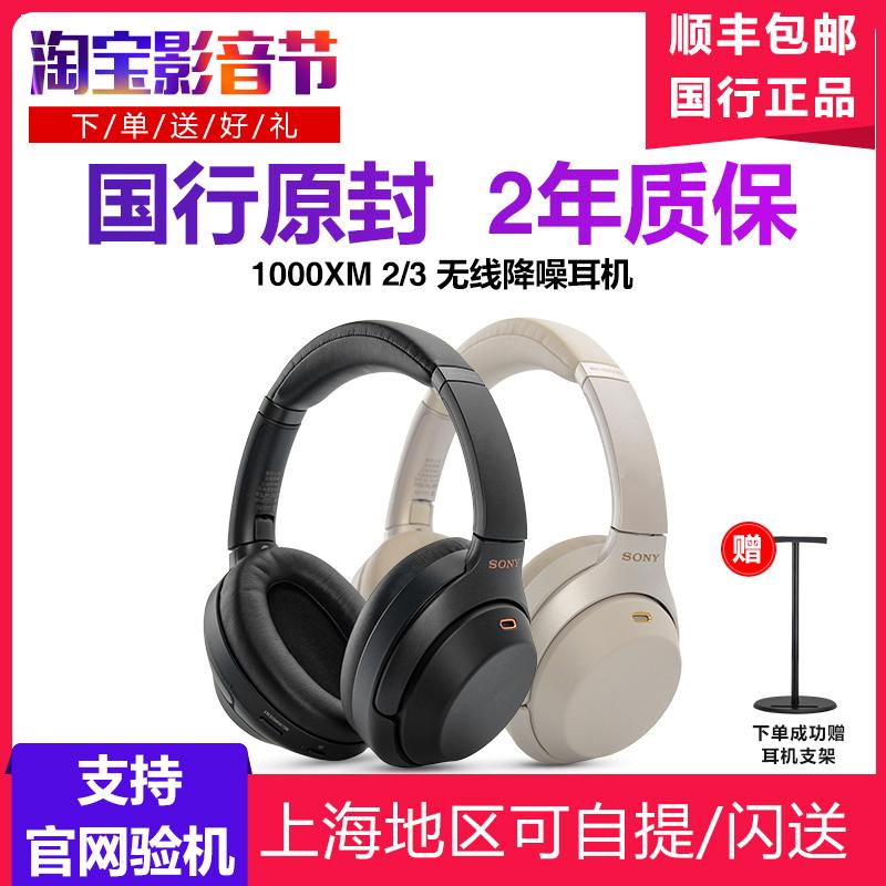 国行Sony/索尼 WH-1000XM3 三代头戴式无线降噪蓝牙耳机xm2