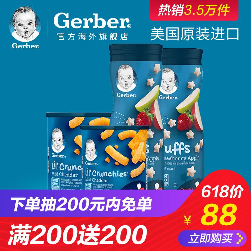 【美国进口】嘉宝3段辅食苹果星星/切达泡芙4罐组合8个月以上宝宝
