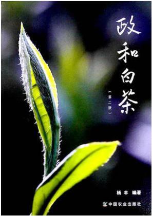 政和白茶 第二版 杨丰 中国农业出版社 9787109234086