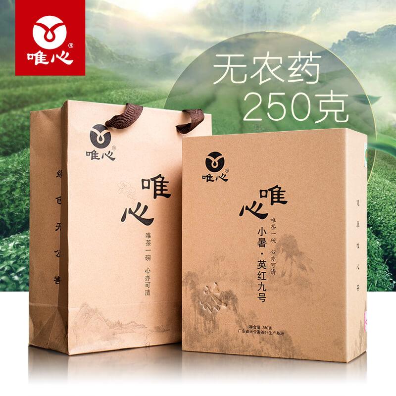 唯心英红九号小暑英德红茶茶叶250g半斤装年货节礼盒工夫茶无农药