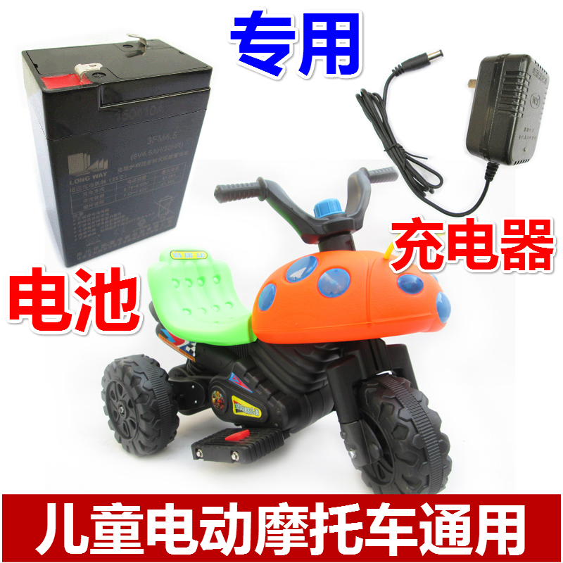 儿童电动摩托车充电器通用电瓶甲壳虫电动车三轮童车配件6v蓄电池
