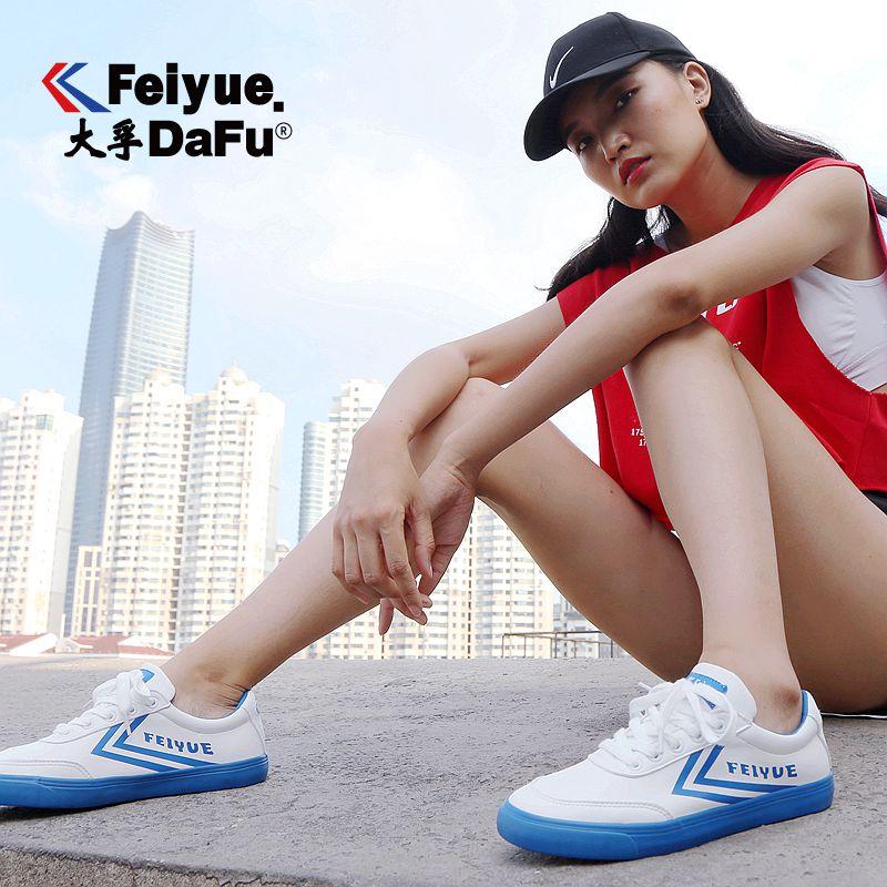 大孚feiyue飞跃鞋春季新款板鞋超纤皮面男女情侣款百搭休闲鞋781