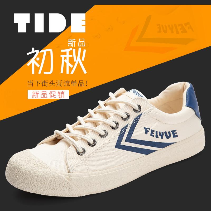 大孚feiyue飞跃帆布鞋秋季硫化复古日系男女鞋原宿街头学生休闲鞋
