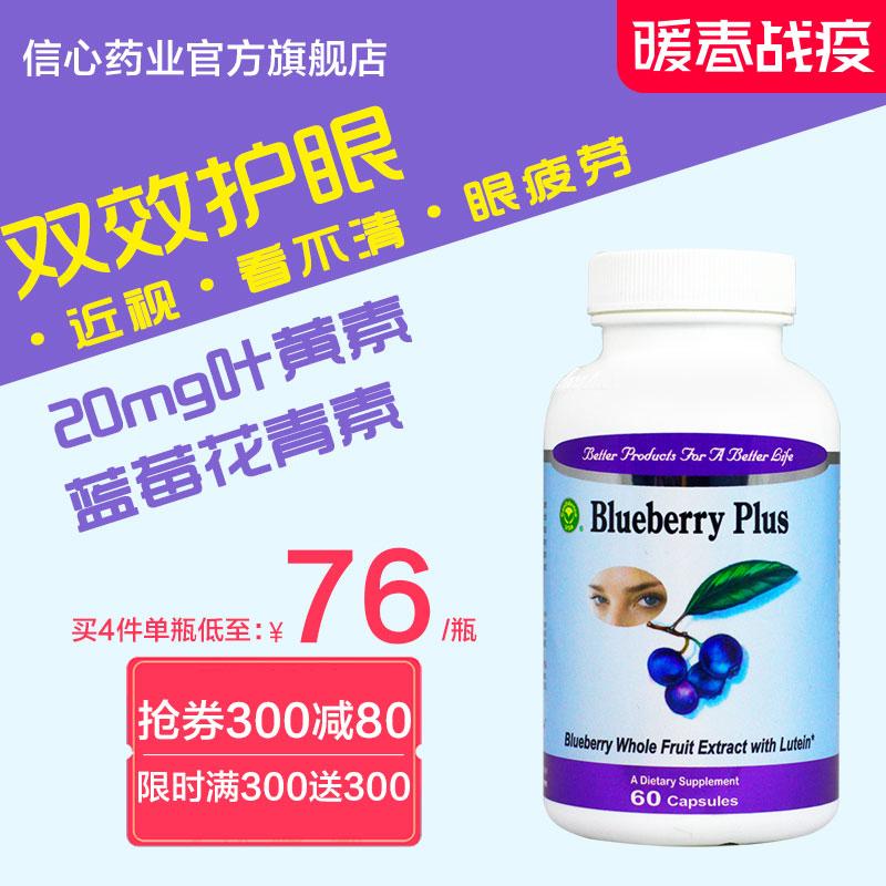 信心药业美国进口叶黄素蓝莓花