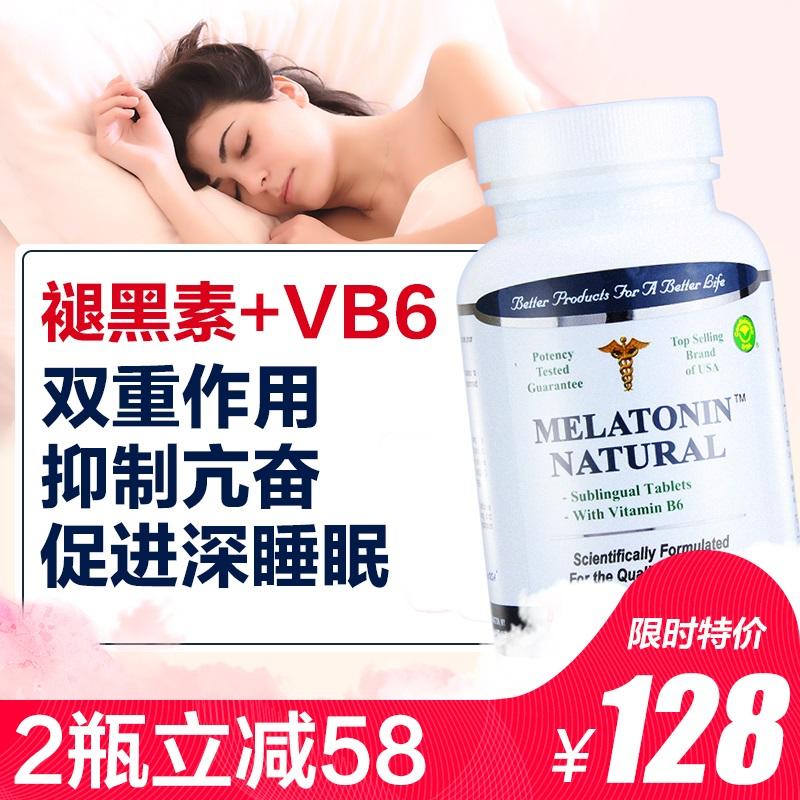 信心药业褪黑素帮助睡眠美国进口维生素b6褪黑素片深度睡眠质量