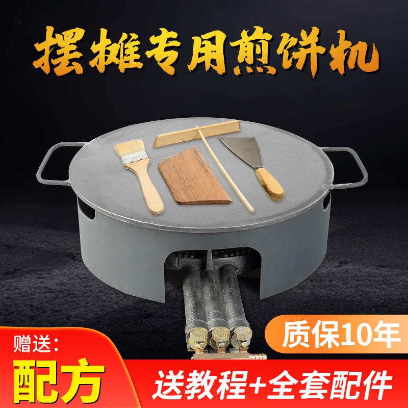 摆摊商用家用燃气杂粮煎饼果子锅平底锅鏊子煤气菜煎饼机煎饼炉