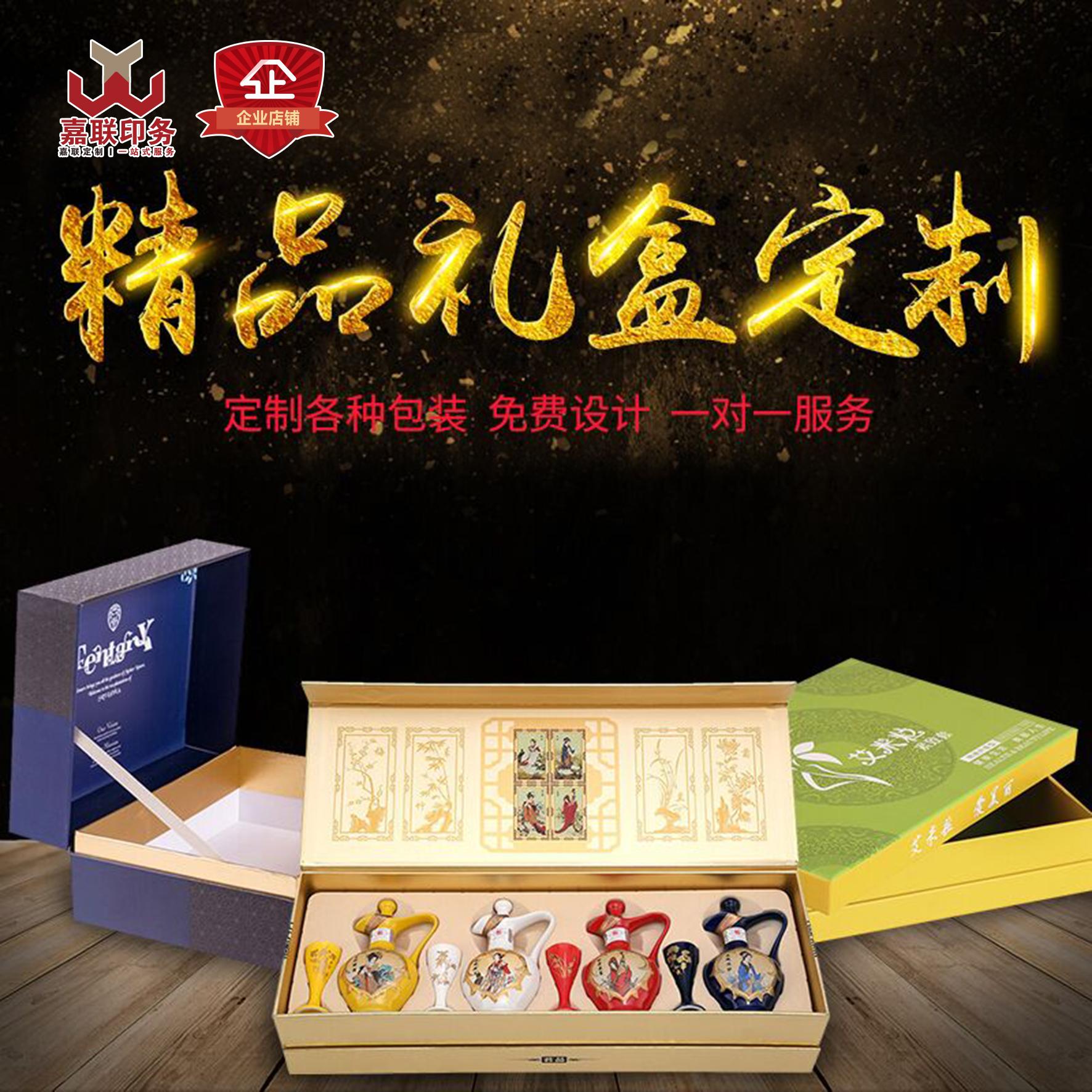 高档化妆品保健品硬纸板礼品盒定做蜂蜜茶叶产品包装盒精品盒定制
