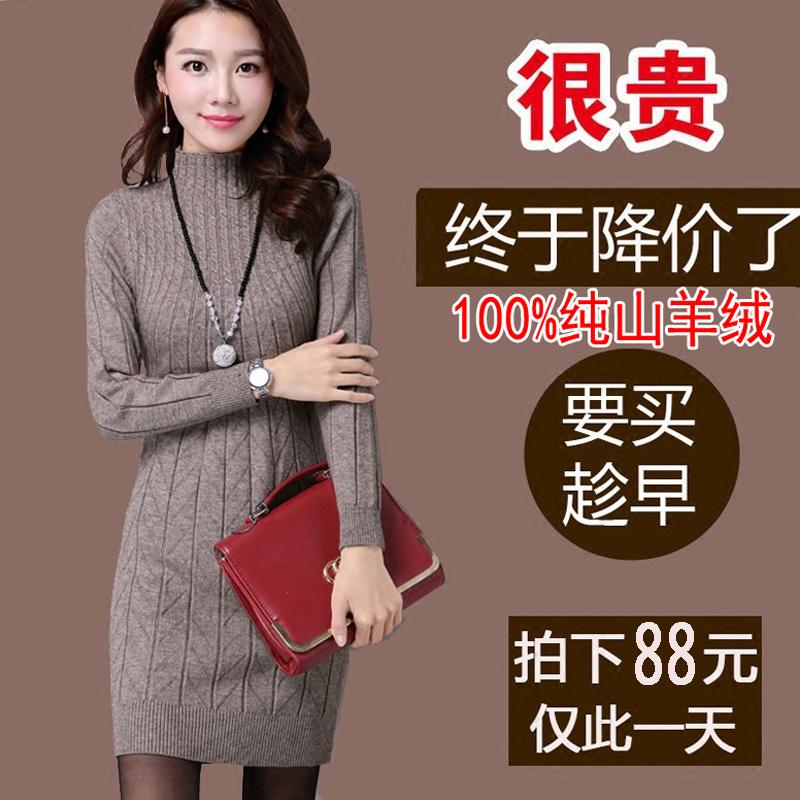 产自鄂尔多斯羊绒衫毛衣女秋冬中长款半高领修身羊毛针织打底衫裙