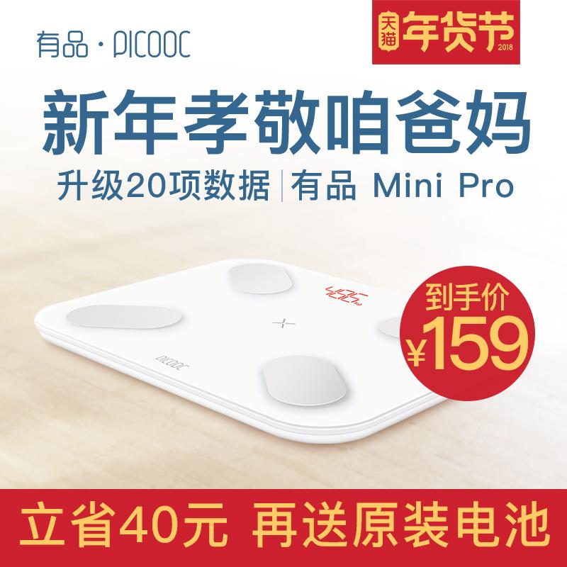 有品PICOOC智能体脂秤脂肪秤称 家用精测准体重秤电子仪称MiniPro