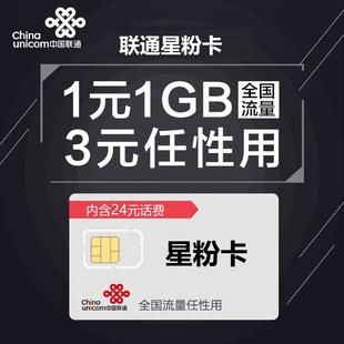 广东联通日租卡流量上网卡0月租星粉卡米粉卡4g手机移动电话卡Y