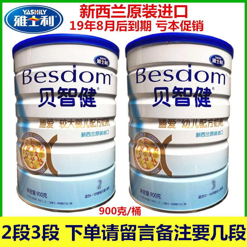 【天天特价】宝宝奶粉2段二3段三900g克桶罐装婴幼儿配方牛奶粉