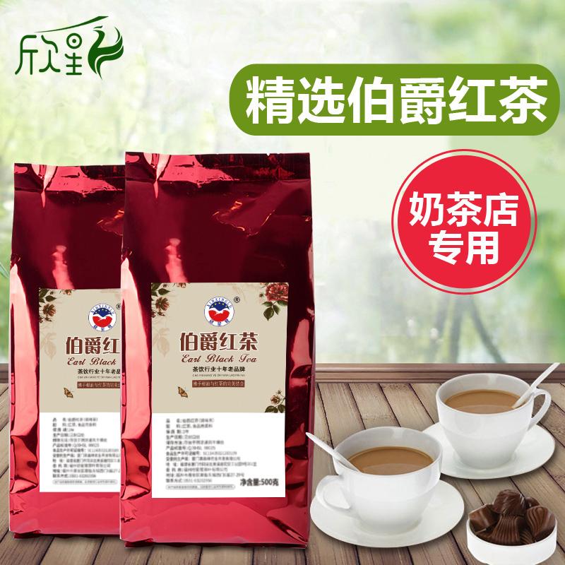 欣星鹭进口英式格雷伯爵红茶奶茶店专用红茶叶佛手柑红茶奶茶原料
