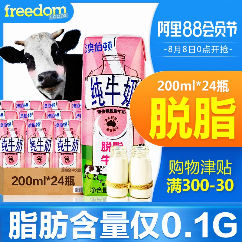 澳洲进口健身脱脂早餐奶  高钙营养纯牛奶200ml*24盒整箱促销包邮