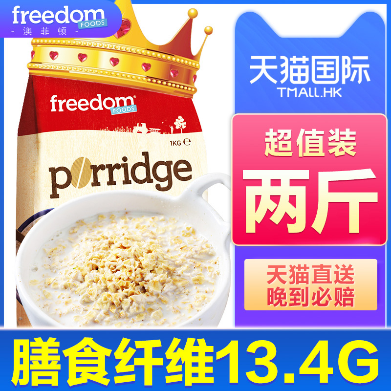 Freedom进口原味全麦纯燕麦片即食无糖脱脂健身早餐代餐养胃食品