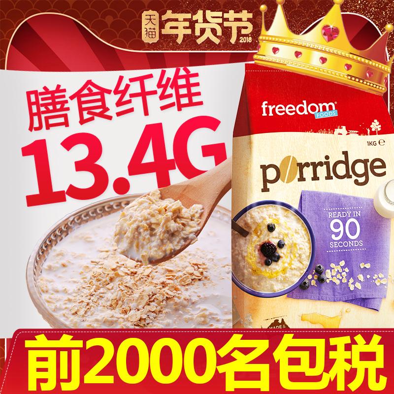 澳洲燕麦片 即食 无糖 脱脂 早餐冲饮营养养胃食品低脂代餐麦片粥