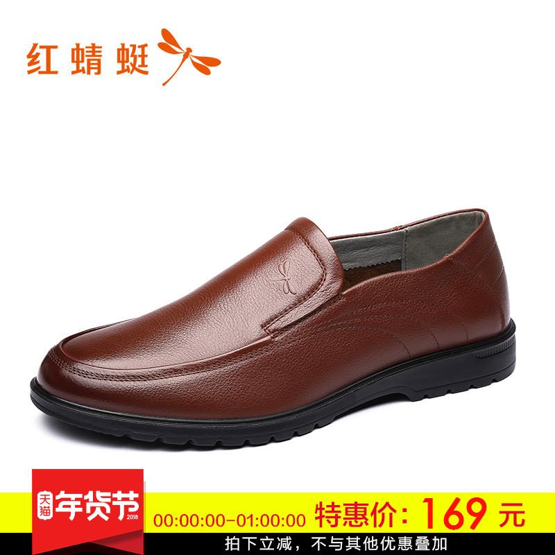 红蜻蜓真皮男单鞋 2018春季新款正品男士套脚皮鞋商务休闲男鞋子