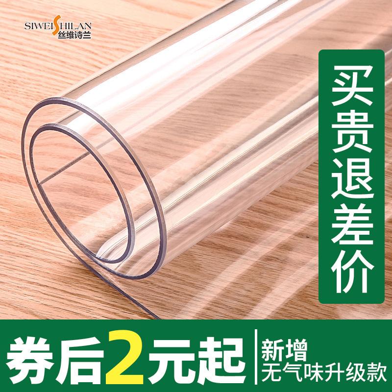 软玻璃塑料桌布PVC胶垫餐桌茶几桌面垫防水防油免洗透明保护膜厚