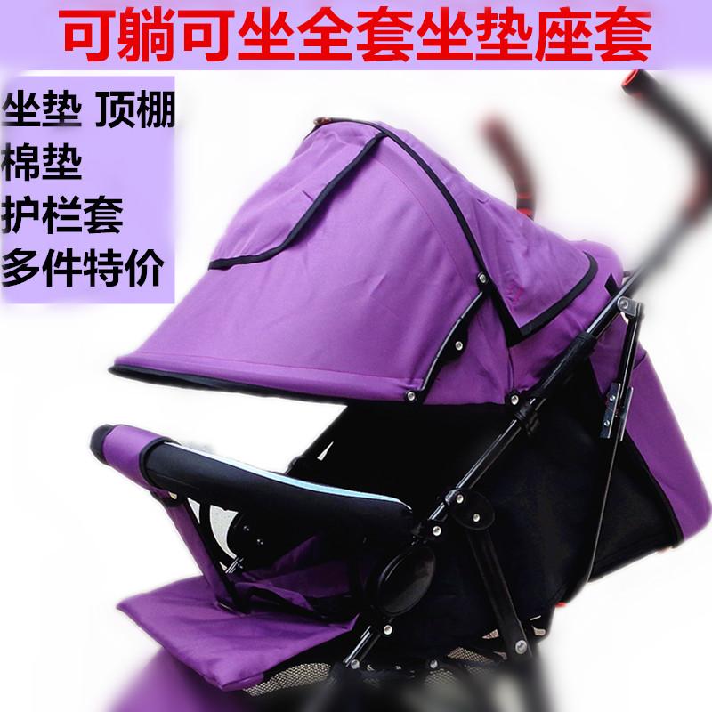 全套 婴儿推车布套网布垫坐套宝宝轻便伞车座套可躺可坐童车配件