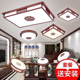 新中式中国风客厅灯餐厅卧室led全屋灯具套餐组合实木仿古吸顶灯