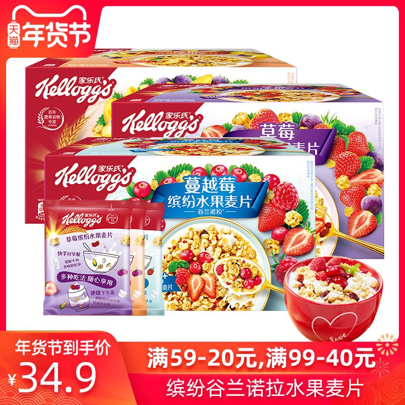 家乐氏缤纷谷兰诺拉水果坚果混合谷物燕麦麦片小袋装即食冲饮早餐