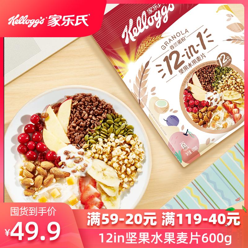 家乐氏谷兰诺拉坚果水果混合即食燕麦麦片早餐速食懒人食品600g