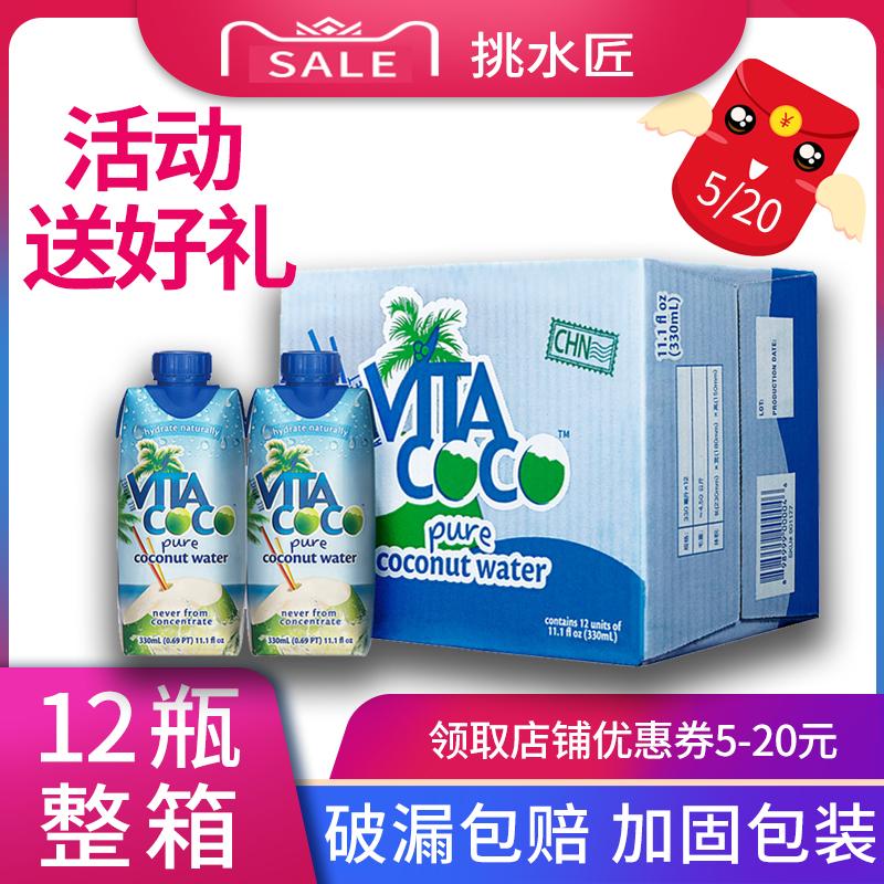 Vita Coco唯他可可椰子水网红维他可可第二次也很美同款椰汁0脂肪