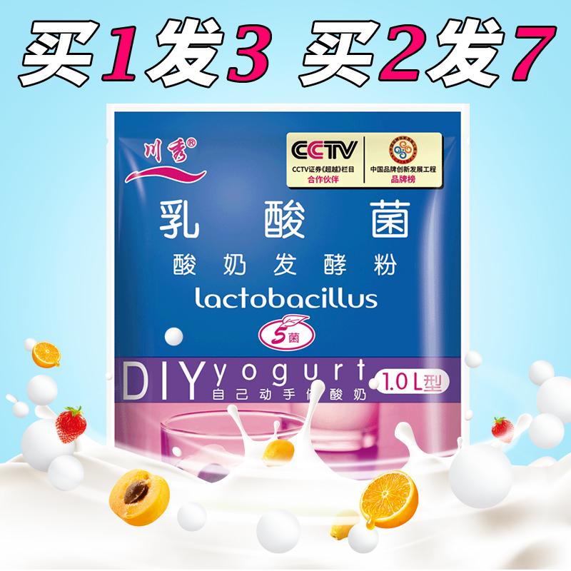 买1发3川秀酸奶发酵菌酸奶粉活性益生菌种家用发酵粉酸奶 自制