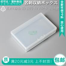 名片收hi0盒证件卡he存桌面(小)物品零件盒塑料透明样品包装盒