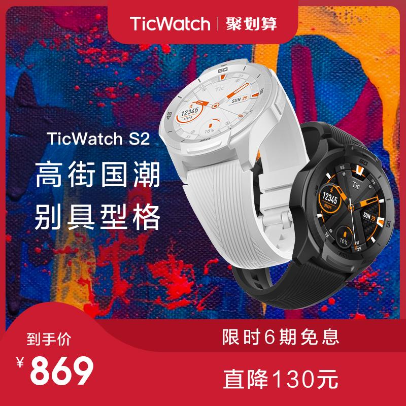 【6期免息运动健康】TicWatch S2运动户外智能手表 GPS定位多功能游泳跑步心率健康监测应用男女苹果IOS安卓