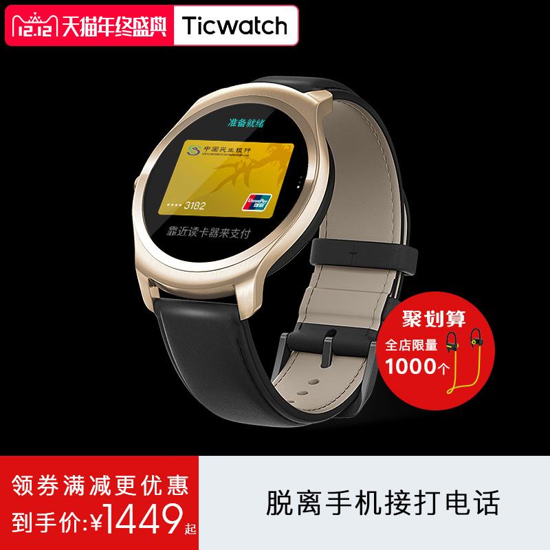 Ticwatch2智能电话手表防水记步运动学生支持安卓苹果心率定位