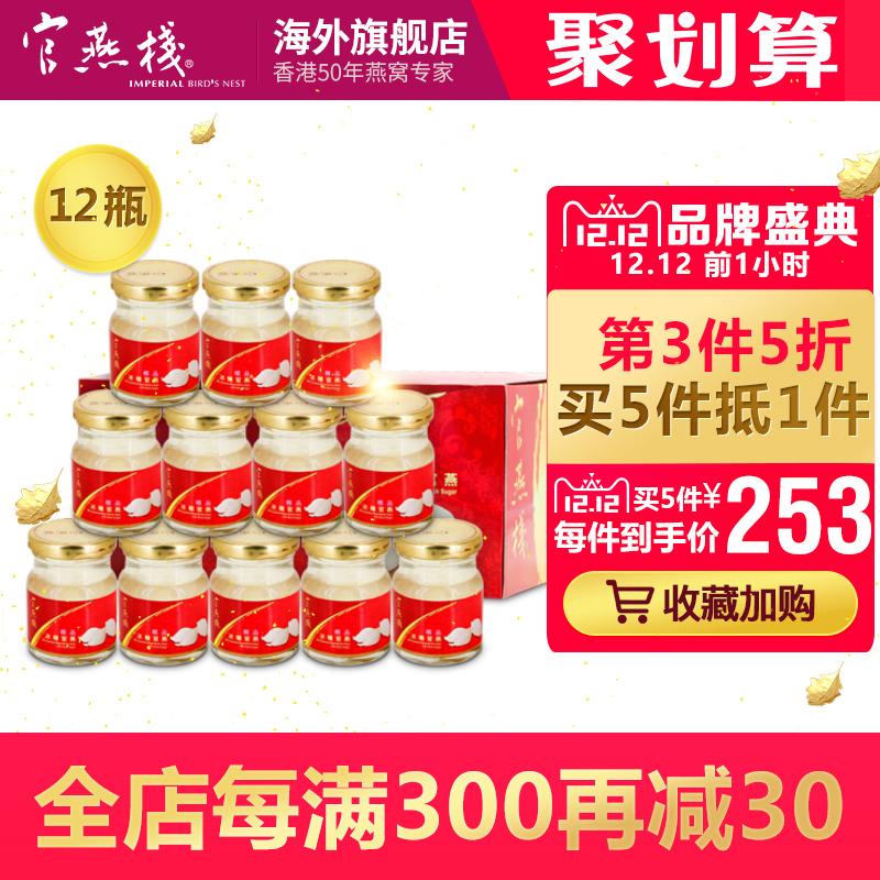 官燕栈 香港正品冰糖即食燕窝金丝燕滋补礼品盒70g每瓶(12瓶装)
