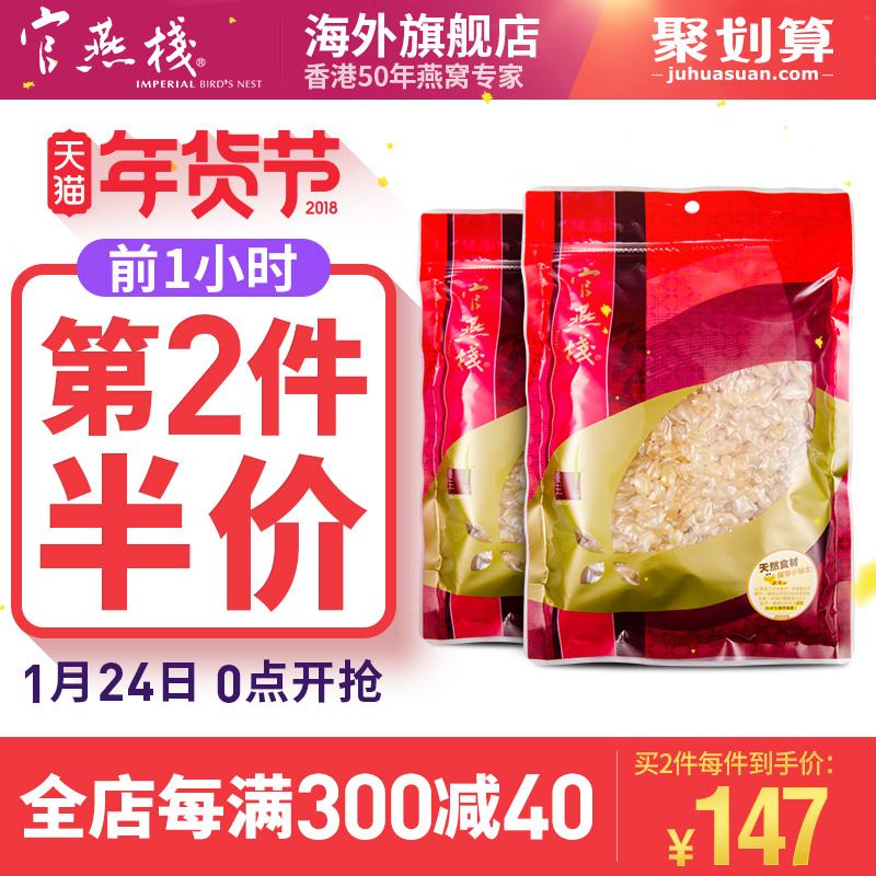 官燕栈 香港进口养生滋补雪莲子天然野生多肉皂角米113g*2包