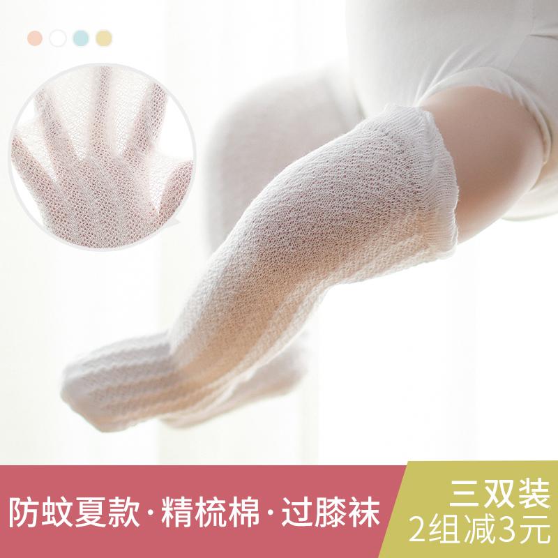 婴儿宝宝长筒袜子儿童春秋夏季纯棉网眼薄新生儿过膝女童男童丝袜