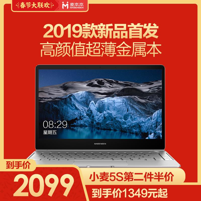 麦本本 金麦 6A  2019款新品13.3英寸轻薄便携学生超级笔记本电脑超薄金属商务办公轻薄本