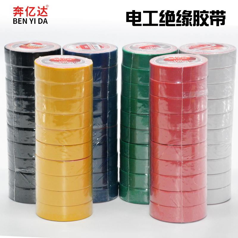 电工胶带绿白黄蓝红黑色耐磨阻燃无铅电气绝缘胶布 PVC防水防火胶带超薄