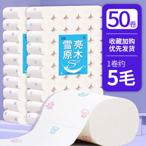 Toilet paper wholesale 50 rolls of household paper towels family equipment printed wood pulp toilet paper toilet paper coreless rolls affordable