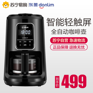 Donlim / Dongling DL-KF1061 coffee machine household small automatic pot cooking and grinding commercial all-in-one machine