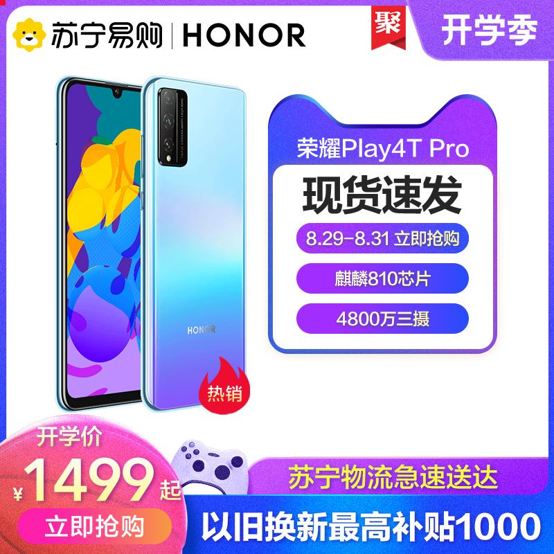 【限时低至1499】华为/荣耀Play4T Pro麒麟810芯片OLED屏幕指纹学生游戏手机官方旗舰店荣耀