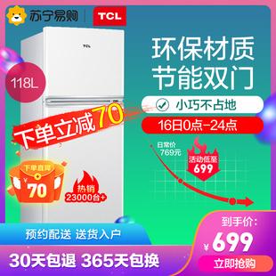 TCL BCD-118KA9 家用两门小型节能电冰箱双门冷藏冰箱宿舍租房