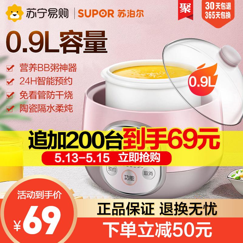 苏泊尔电炖锅电炖盅家用燕窝炖盅陶瓷煲汤煮粥甜品隔水炖全自动炖