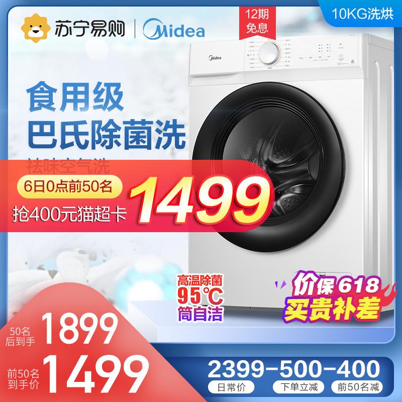 美的洗衣机全自动家用变频10公斤静音滚筒洗烘干一体机MD100V11D