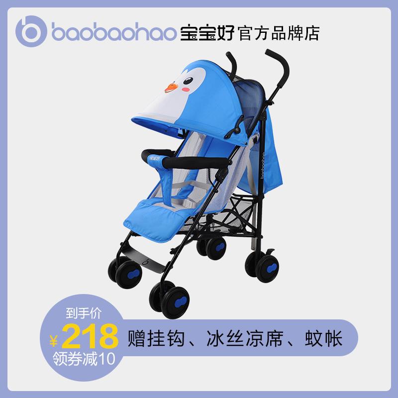 宝宝好婴儿推车儿童伞车轻便折叠可坐可躺宝宝简易手推车夏季609A
