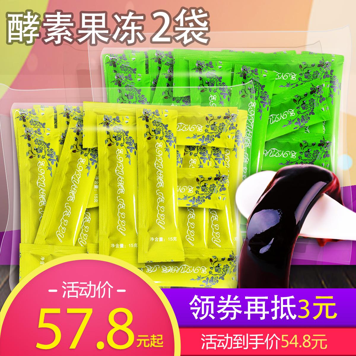 纤秀堂水果酵素果冻正品益生菌蓝莓味布丁果冻条日本美容院增强版