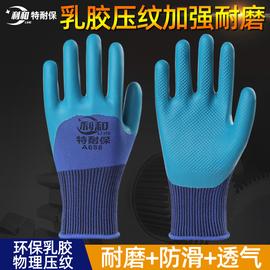 耐磨塑胶劳保浸胶带胶乳胶防水耐油防滑劳动工作工地胶皮橡胶手套