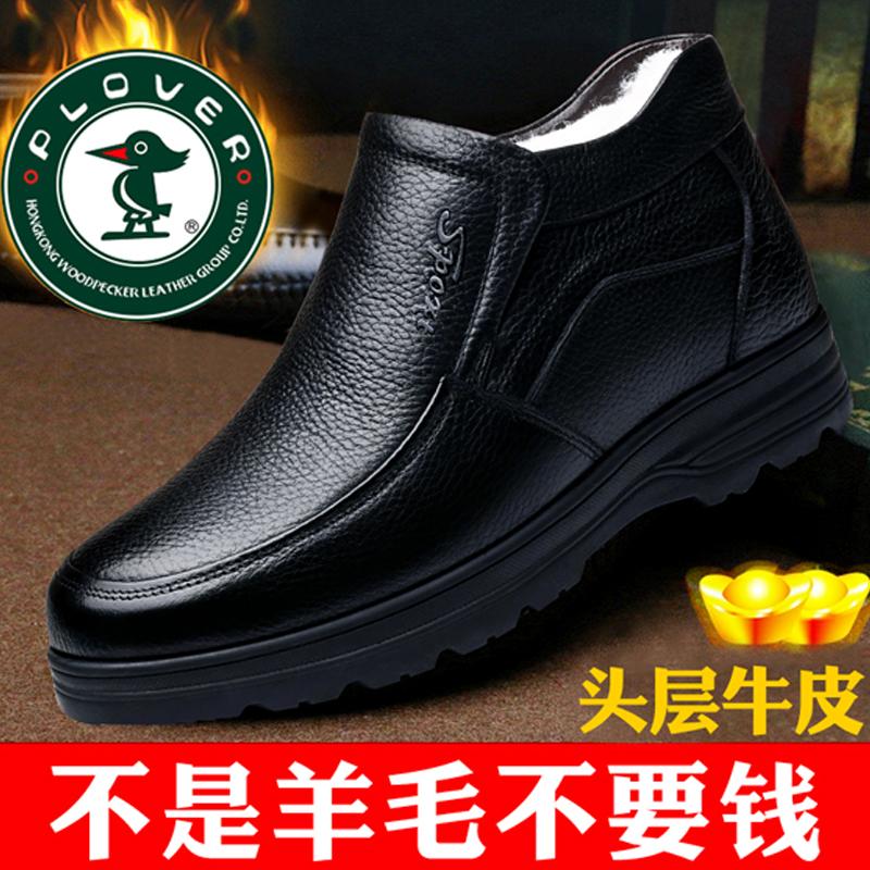 棉鞋男真皮冬季高帮加绒加厚保暖一脚蹬韩版中老年爸爸鞋老人男鞋