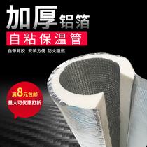 戶外管道防凍防晒加厚保溫棉消防管開口自粘保溫管水管防凍保護套