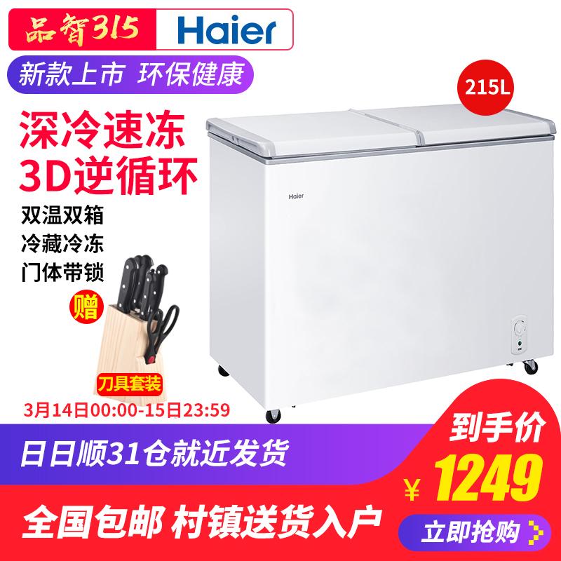 评测一下使用感受:海尔 FCD-215SEA冷柜