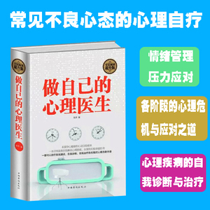 Genuine Hardcover Do Your Own Psychologist Emotion Management Psychological Disease Consultation Self-diagnosis Self-Treatment Mental Health Care Micro-Expression Psychology Nine Personality Inferiority and Beyond Psychology Introduction Basic Books