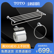 TOTO bathroom bathroom towel rack towel pole rack hardware accessories three sets YS406N3C